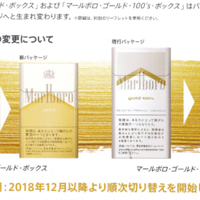 「マールボロ・ゴールド・ボックス」「マールボロ・ゴールド・100 ボックス」パッの記事に添付されている画像