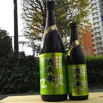 栄光冨士希少米「酒未来」無濾過生原酒!の記事に添付されている画像