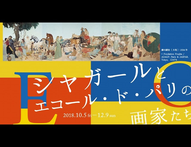 シャガールとエコール・ド・パリの画家たち | 広島市でメガネ、量販店 ...