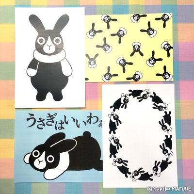 うさぎ作家 真船 裕貴子 さんの記事に添付されている画像