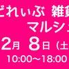 明日ははショップで『どれぃぶ 雑貨 マルシェ』です!西尾市アクセサリーの画像