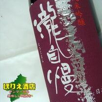 入荷のご案内(´∀`) 「瀧自慢純米吟醸 備前雄町」の記事に添付されている画像