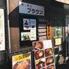 吉野のランチ日記6話 キッチンブラウンの画像