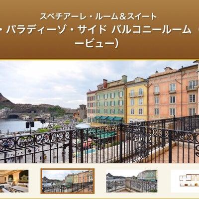 【12月26日】ミラコスタのバルコニールーム ハーバービューの記事に添付されている画像