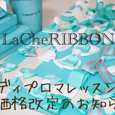☆★LaCheRIBBONディプロマ料金改定★☆の記事に添付されている画像