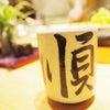 銀座 GINZA SIX 鮨処 順の画像