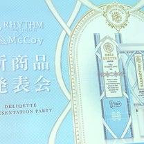 リズムとマッコイの新商品発表会inユニバーサルスタジオジャパンの記事に添付されている画像