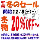 冬のセール12/8(土)~開催します☆ Free Way 史上初☆ 冬物以外も店内20%OFF☆の記事より