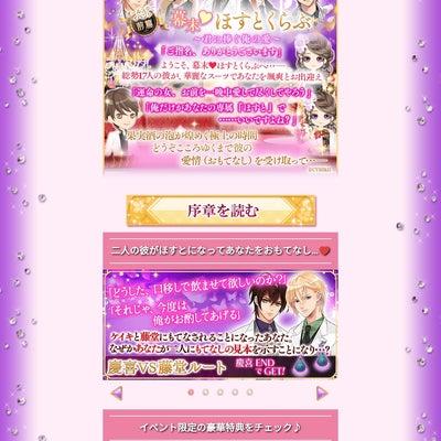 『イケメン幕末』イベント予告「幕末♡ほすとくらぶ」の記事に添付されている画像