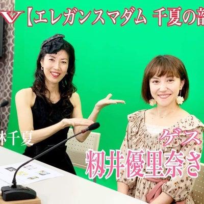 シャナナTV 【エレガンスマダム千夏の部屋】収録でした☆の記事に添付されている画像