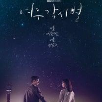 韓国ドラマ「キツネ嫁星」の記事に添付されている画像
