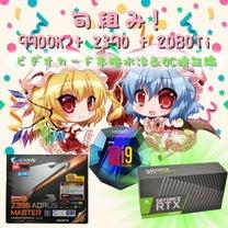 旬組み! 9900K Z390 2080Ti でビデオカードを本格水冷&OC検証の記事に添付されている画像