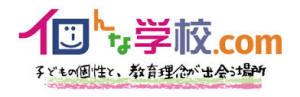 未来に向けて日本の教育をひっくり返せるのか?!の記事より