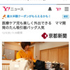 Yahoo!ニュース掲載の画像