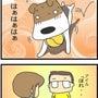 ★4コマ漫画「退屈で…