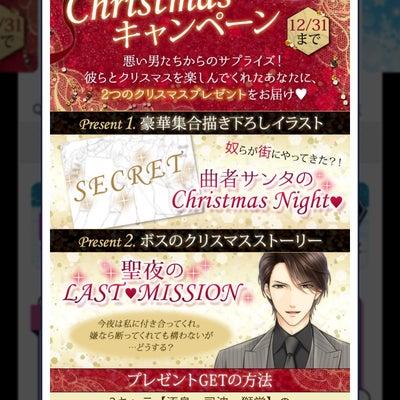 『マスカレードキス』Christmasキャンペーンの記事に添付されている画像
