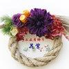 シックな注連縄飾り新作「花紫」の画像