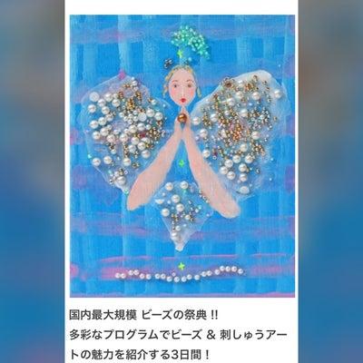 東京2日間の記事に添付されている画像