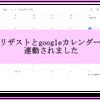 googleカレンンダーとリザストカレンダー連動!! 連動5つの良いところの画像