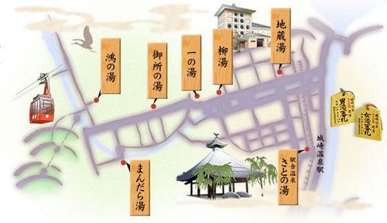 城崎温泉外湯巡り 番外編2016年1月 関西の旅 その8 | 北海道遊び人NEWS