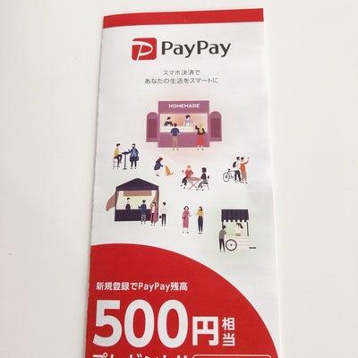 PayPay取り扱っています!の記事に添付されている画像
