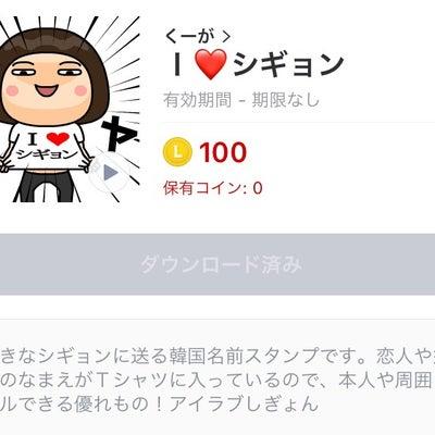 シギョンさんのLINEスタンプが超可愛い。の記事に添付されている画像