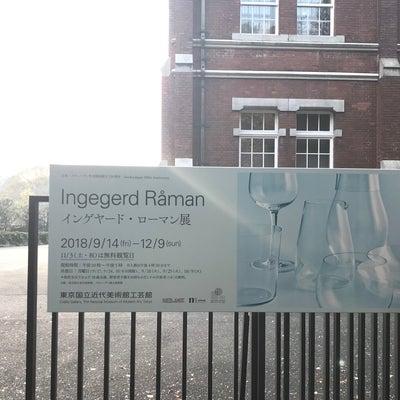インゲヤード・ローマン展の記事に添付されている画像