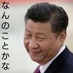 中国政府主導の企業製品にはスパイウェアがもれなく付いてくる