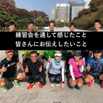 練習会を通して感じたこと、皆さんに伝えたいこと【マラソン】の記事に添付されている画像