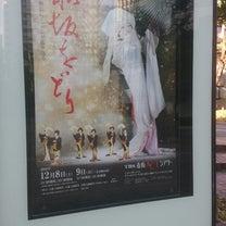 第56回赤坂をどりを拝見しましたの記事に添付されている画像