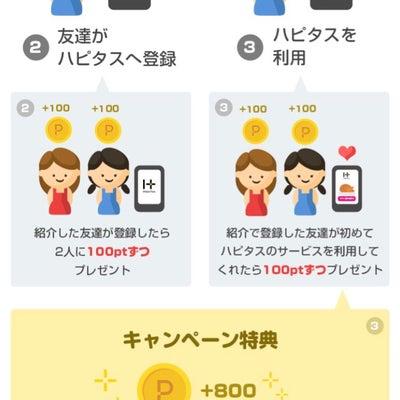 ハピタス登録&利用で2500円get♡( 完全無料 )の記事に添付されている画像