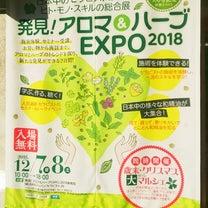 『発見!アロマ&ハーブEXPO 2018』@3331アーツ千代田の記事に添付されている画像