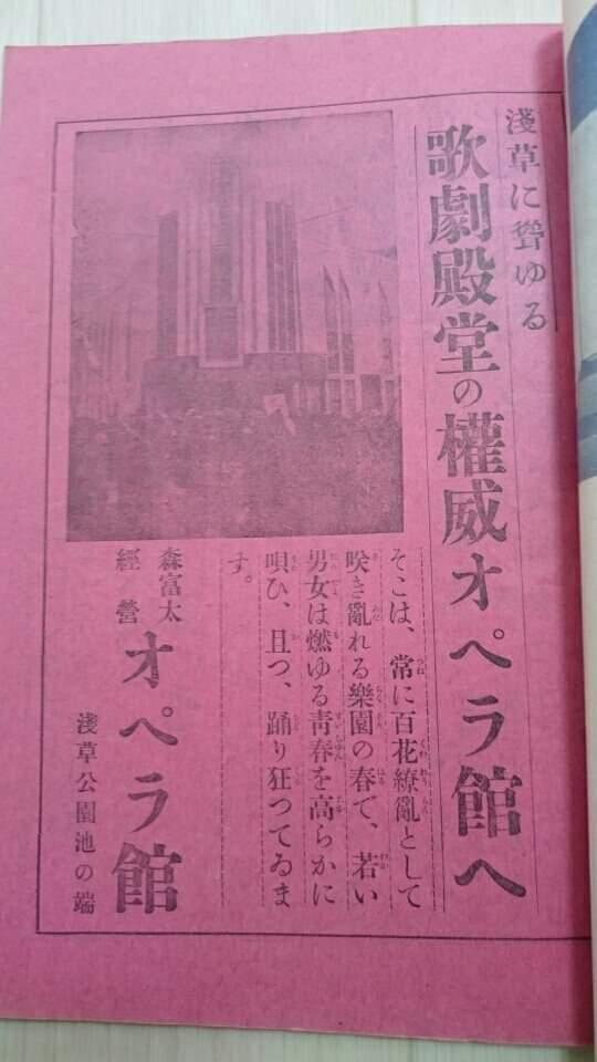 西条昇の浅草オペラ史コレクション】大正13年の歌劇雑誌「オペラ」の ...