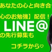 【募集中!】LINEカウンセリングday開催します!(2月23日開催)の記事に添付されている画像