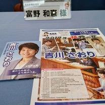 吉川さおり国政報告会、明日は市政報告会の記事に添付されている画像