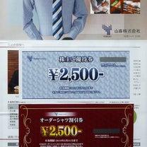 【株主優待】山喜(3598)≪2018年9月権利≫の記事に添付されている画像