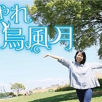 おしゃれ花鳥風月!!の記事に添付されている画像
