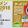 ラーメンEXPO & ギョーザEXPO 2018 in 万博公園(大阪) 第2幕の画像