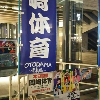 12/8 岡崎体育ワンマンホールツアー エキスパート 京都ロームシアターの記事に添付されている画像
