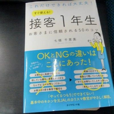 接客1年生と 接客を知らない店長さんにおすすめの本の記事に添付されている画像