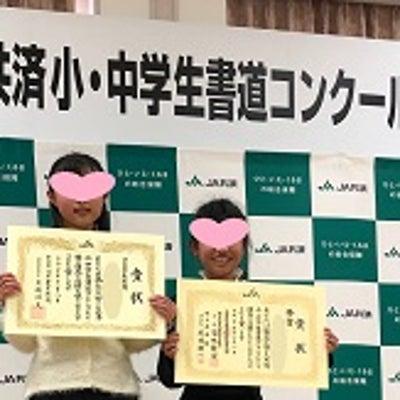 速報!農林水産大臣賞☆JAコンクール・特賞~今日は地球感謝の日の記事に添付されている画像