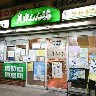 デカ盛り焼肉ランチ 「美味しん坊」(板橋本町)の記事に添付されている画像