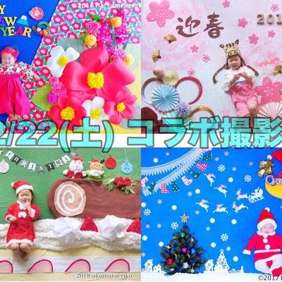 クリスマス&お正月おひるねアートコラボ撮影会【立川】の記事に添付されている画像