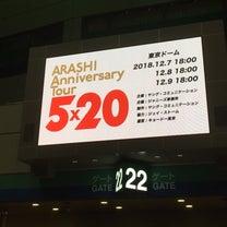 嵐☆5×20@12/8東京&豊川稲荷東京別院の記事に添付されている画像