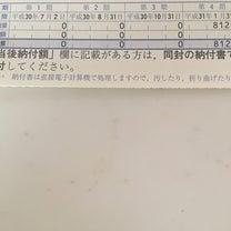 転職(退職)により住民税が普通徴収に切り替わりました。8万円超えを一括納付だっての記事に添付されている画像