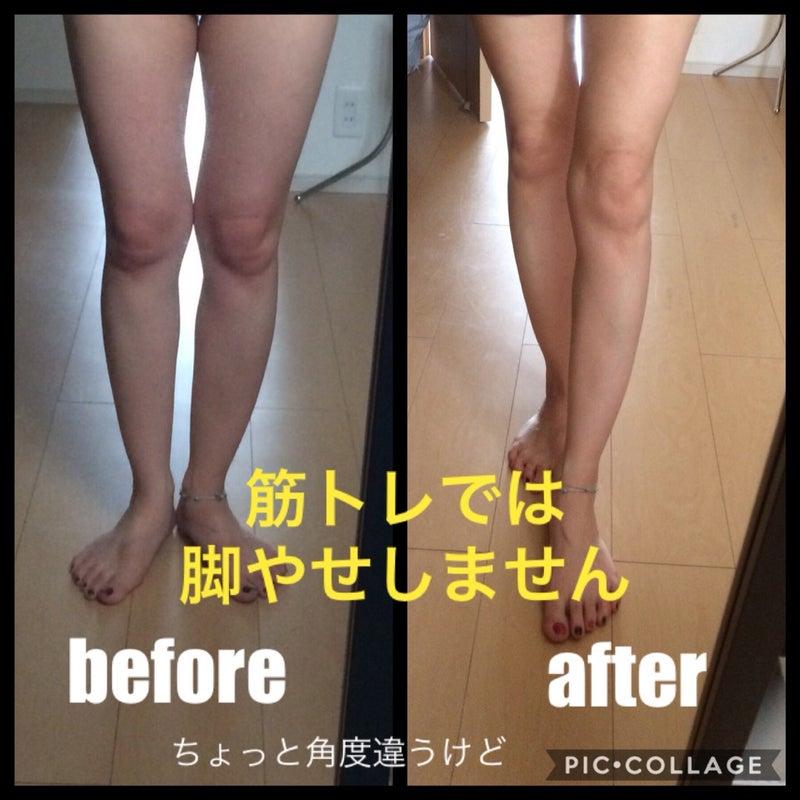 痩せ 筋 トレ 脚
