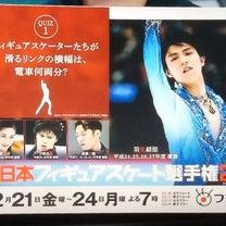「全日本フィギュア」4人の王者クイズ~♪の記事に添付されている画像