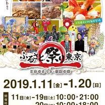 来年の出演告知「ふるさと祭り東京2019」の記事に添付されている画像