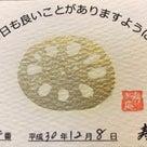 幸運と幸せを運ぶお菓子〜寿ぎ庵さん〜の記事より