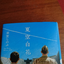 夏空白花 須賀しのぶの記事に添付されている画像